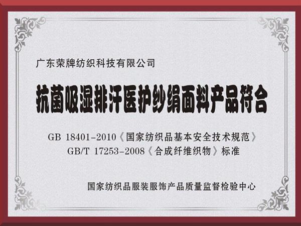 荣牌抗菌吸湿排汗医护纱绢面料产品符合国家标准