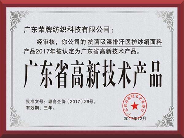 """荣牌荣获2017年获顺德政府颁发""""广东省高新技术产品"""""""