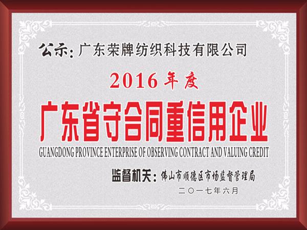 """荣牌2017年获顺德政府颁发""""广东省守合同重信用企业"""""""