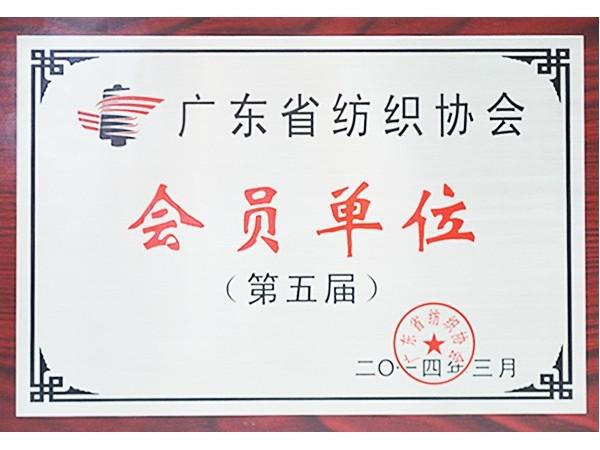 荣牌获广东省纺织协会会员单位