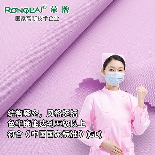 永久性吸湿排汗医护面料#紫荷粉
