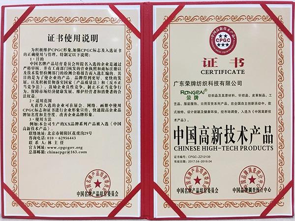 荣牌获中国高新科技产品
