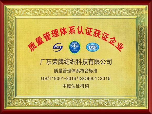 荣牌2005年至2018年通过ISO质量管理体系认证