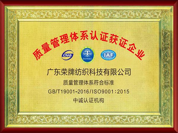 荣牌获得质量管理体系认证证书