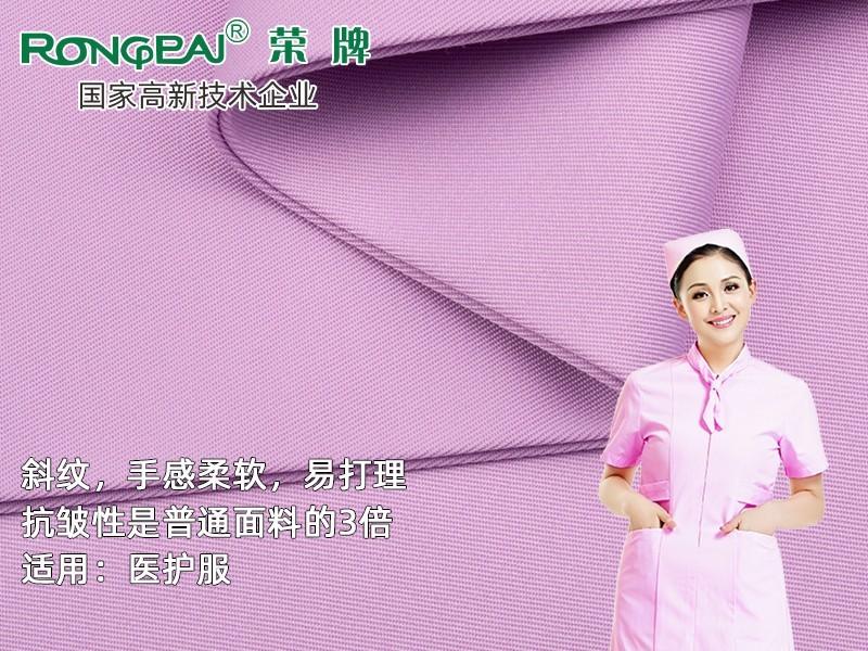 828#紫荷粉 精密纺双面卡新材料医护面料
