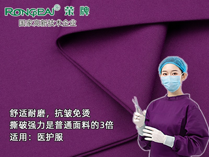 30808#紫罗兰 新款精密纺平纹吸湿排汗医护服面料
