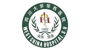 荣牌合作客户-四川大学华西医院