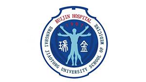 荣牌合作客户-上海交通大学医学院附属瑞金医院