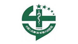 荣牌合作客户-中国人民解放军总医院