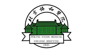 荣牌合作客户-北京协和医院