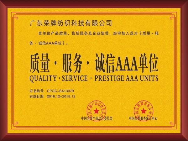 """荣牌-2017年获顺德政府颁发""""质量-服务-诚信AAA单位"""""""