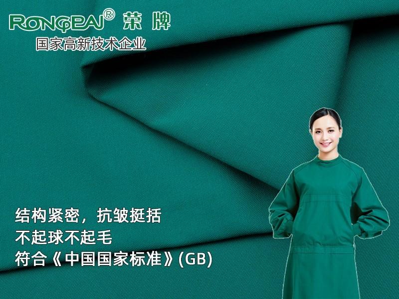 318#靓绿 多防新材料手术服面料(防血污 放药水 防污渍)