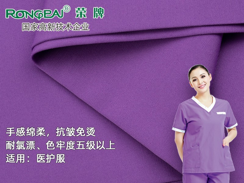 318#紫罗兰 多防新材料手术服面料(防血污 放药水 防污渍)