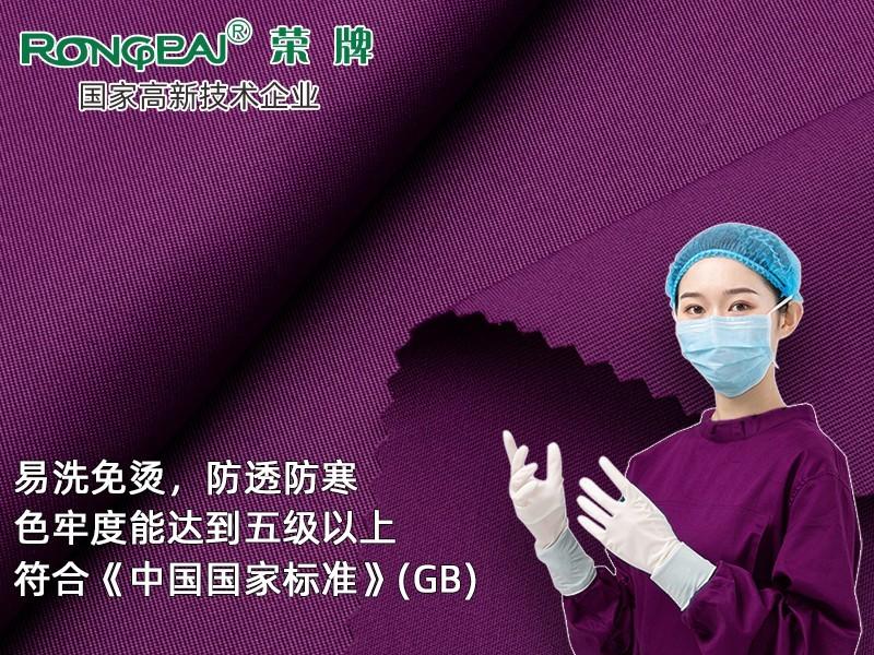 829#葡萄紫 新型聚酯纤维精密纺双面卡医护面料