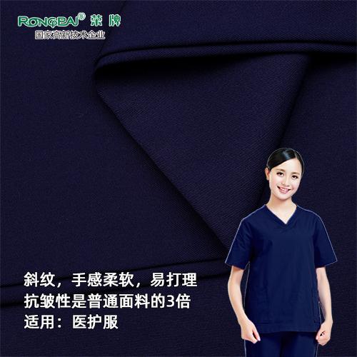 精密纺双面卡医护面料#紫蓝
