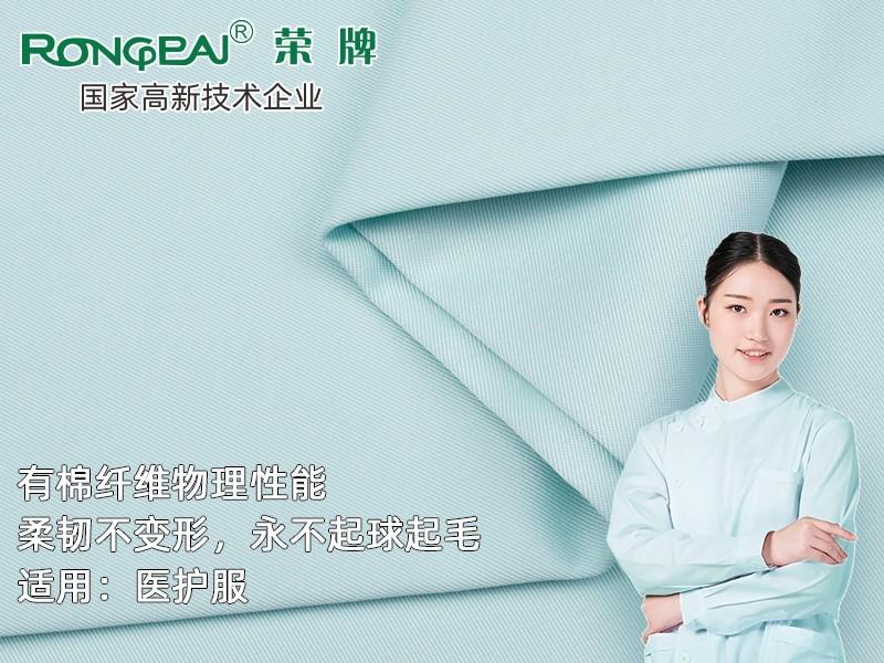 829#浅绿 新型聚酯纤维精密纺双面卡医护面料