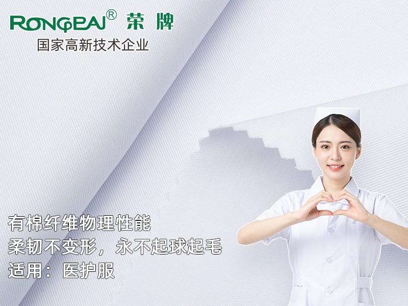 829#上海白 新型聚酯纤维精密纺双面卡医护面料