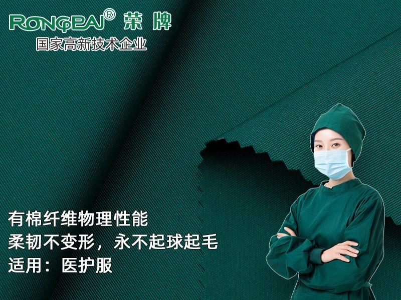 829#草绿 新型聚酯纤维精密纺双面卡医护面料