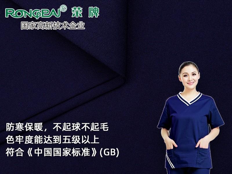 828#紫蓝 精密纺双面卡新材料医护面料