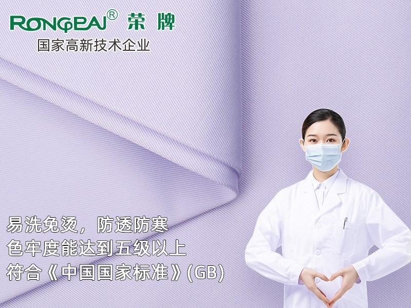 829#蓝光白 新型聚酯纤维精密纺双面卡医护面料