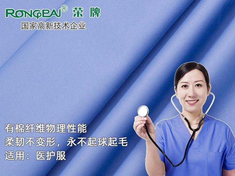 829#蓝色 新型聚酯纤维精密纺双面卡医护面料