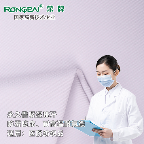 新材料功能性医护面料防静电#本白