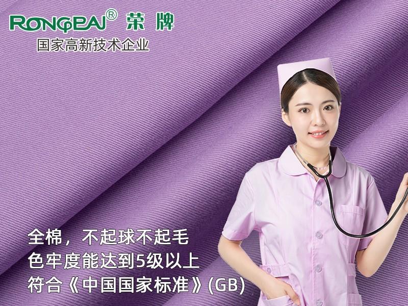 纯棉纱卡#紫色二号  全棉新款医用面料平纹医用手术服面料