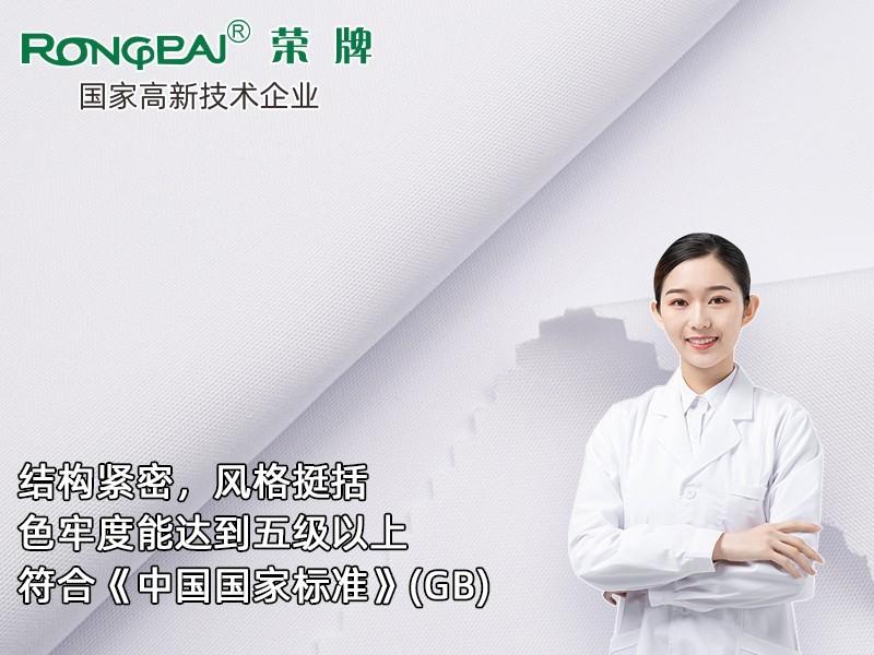 30808#上海白 新款精密纺平纹吸湿排汗医护服面料
