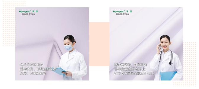 荣牌医纺|功能性医用新材料面料——科莱斯1128#