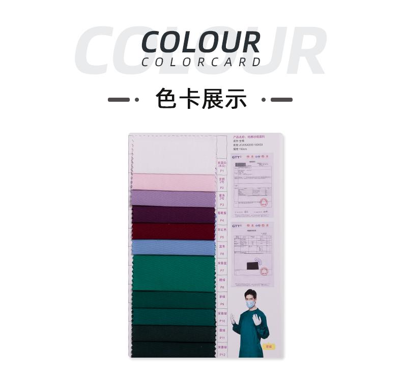 纯棉医护面料手术服医用面料#紫色二号