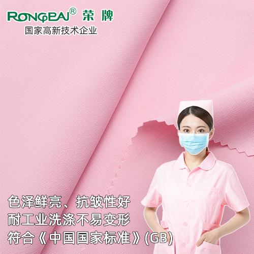抗菌抑菌医护服面料#水粉