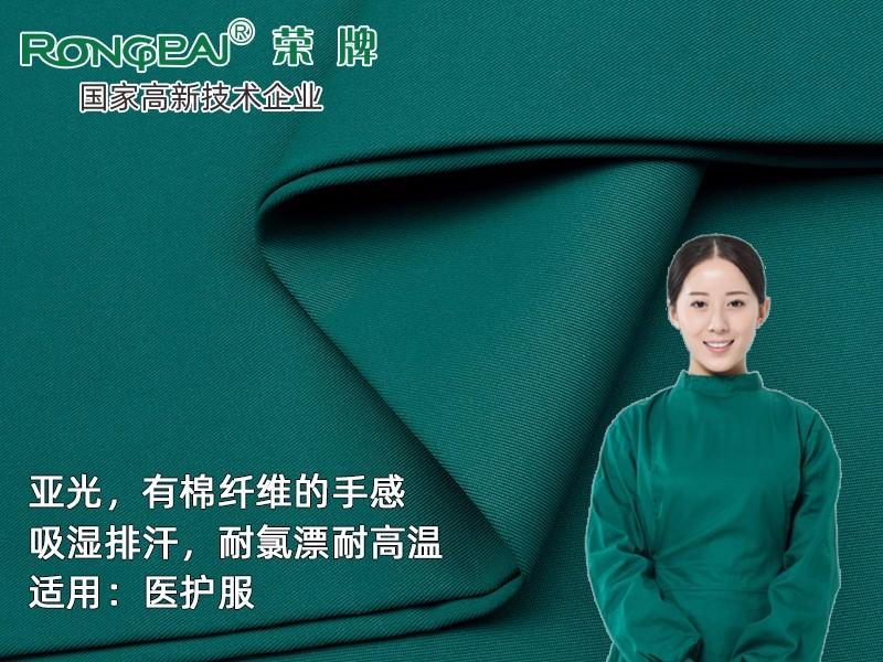608#草绿 亚光精密纺涤卡功能性新材料医护面料