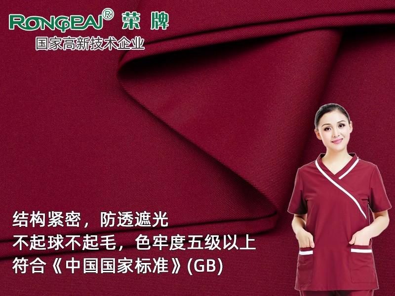 608#枣红色 亚光精密纺涤卡功能性新材料医护面料