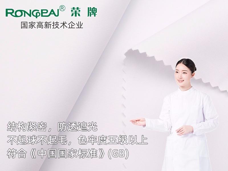 608#本白 亚光精密纺涤卡功能性新材料医护面料