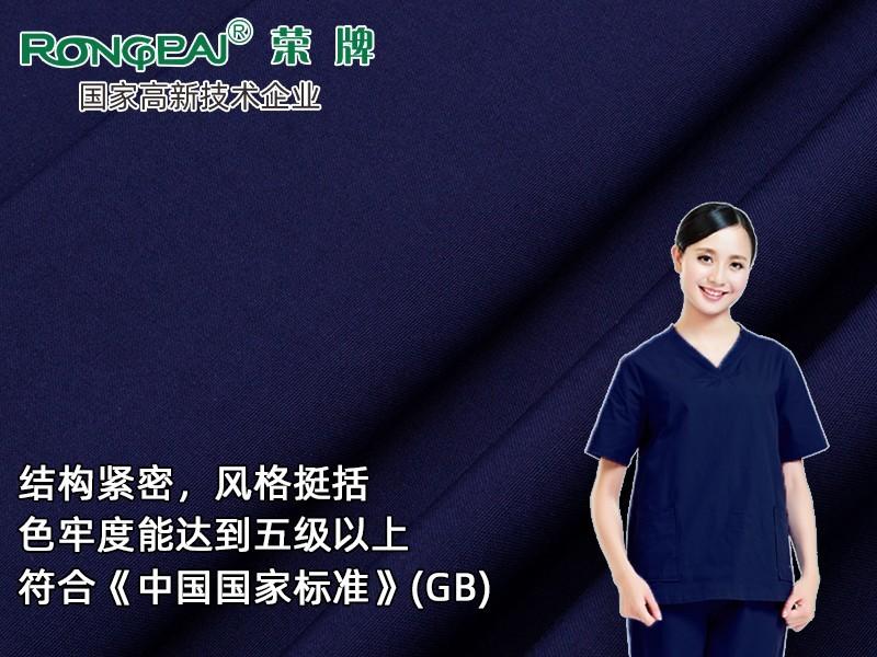 30808#紫蓝 新款精密纺平纹吸湿排汗医护服面料