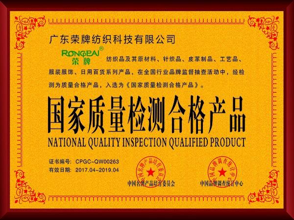 国家质量检测合格产品