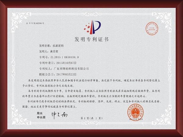 抗菌面料 - 发明专利证书