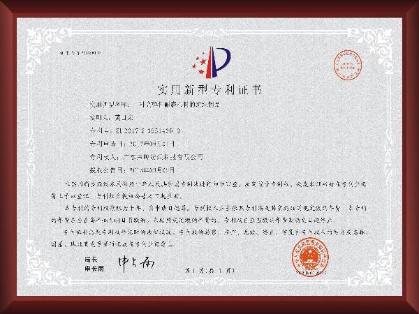 高弹性耐磨布料的纺织制品 - 实用新型专利证书