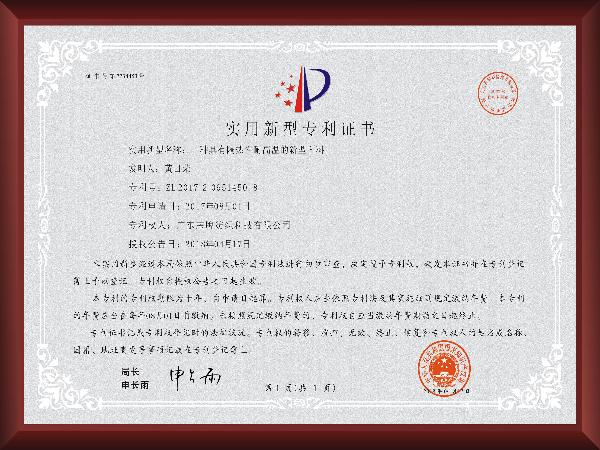 具有隔热性耐高温的新型面料 - 实用新型专利证书