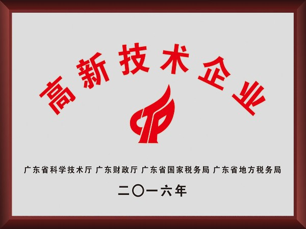 """荣牌荣获2016年获顺德政府颁发""""高新技术企业"""""""