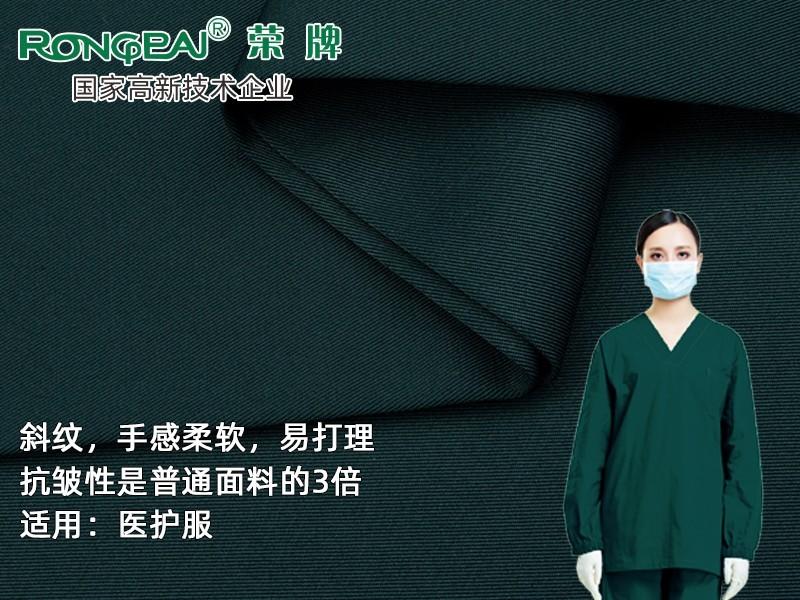 828#深墨绿 精密纺双面卡新材料医护面料