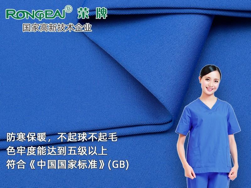 828#深靠蓝 精密纺双面卡新材料医护面料