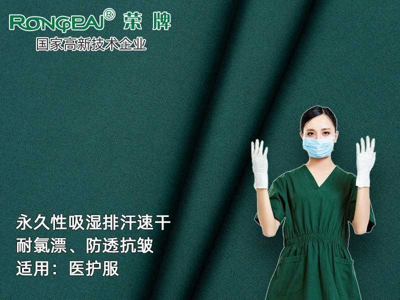 313D#墨绿 永久性吸湿排汗新材料医护服面料