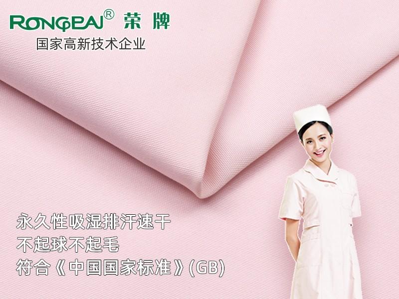 313D#浅凤仙 永久性吸湿排汗新材料医护服面料