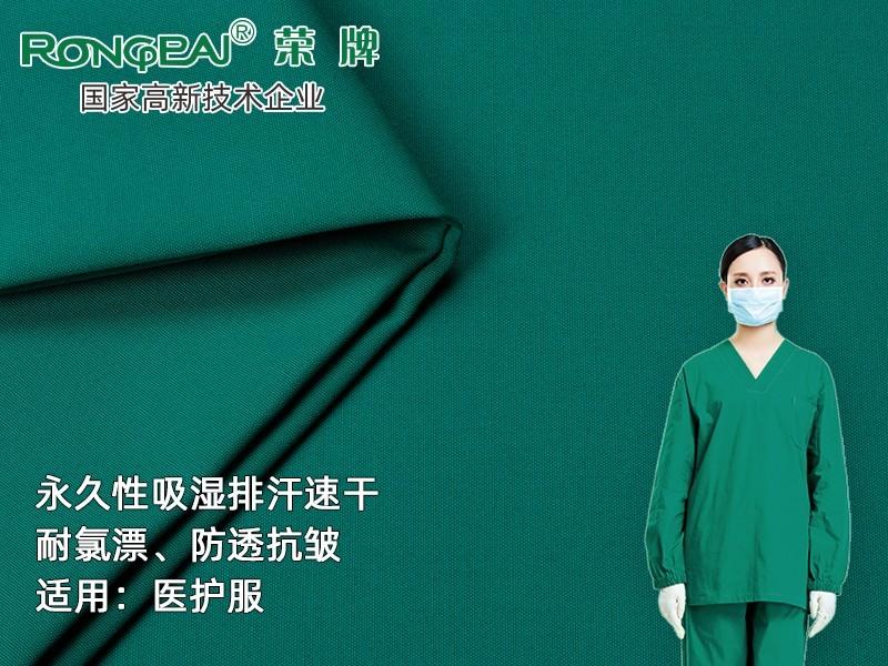 313D#靓绿 永久性吸湿排汗新材料医护服面料