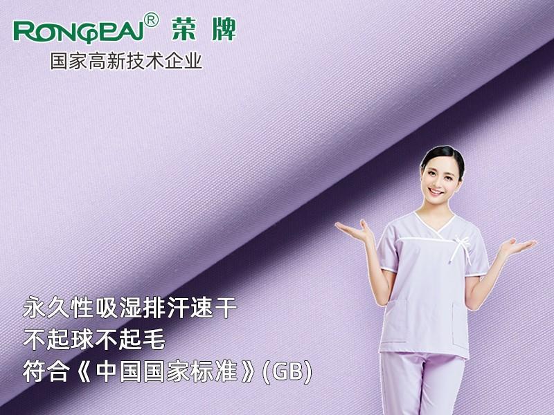 313D#淡紫 永久性吸湿排汗新材料医护服面料