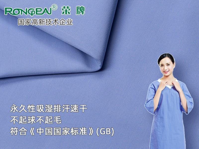 313D#蓝色 永久性吸湿排汗新材料医护服面料