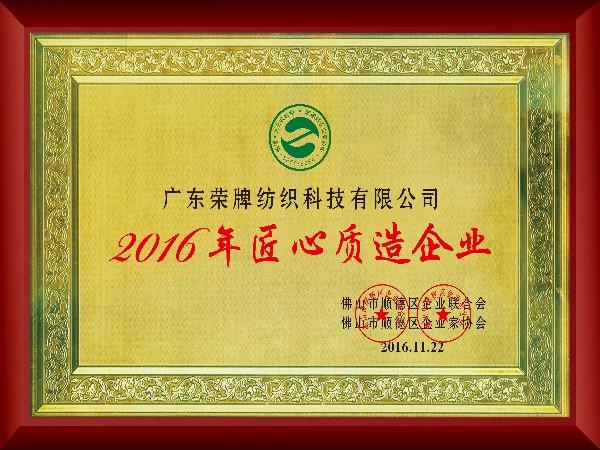 """荣牌-2016年获顺德政府颁发""""匠心制造企业"""""""