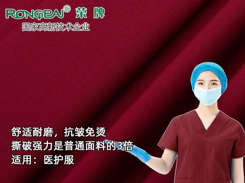 30808#枣红色 新款精密纺平纹吸湿排汗医护服面料