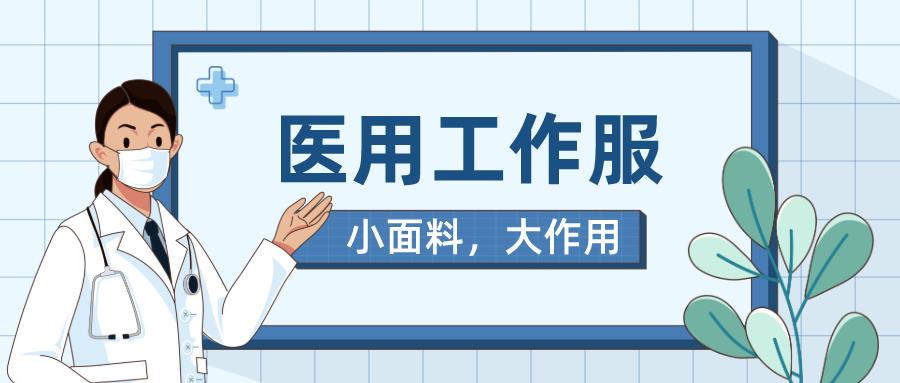 荣牌医纺医用工作服